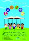 ۶۲ باشگاه کتابخوانی کودک و نوجوان در رشت تشکیل شد