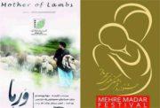 فیلم کوتاه «ورما» به اولین جشنواره ملی مهر مادر راه یافت