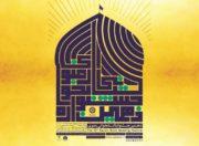 دهمین جشنواره کتابخوانی رضوی در فضای مجازی آغاز شد