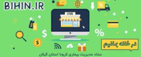 خرید محصولات فرهنگی در گیلان از طریق سامانه ((بی هین))