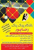 باشگاه پینگ پنگ رضا پور