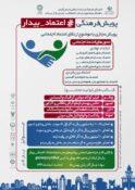 مهلت ارسال آثار پویش فرهنگی ((اعتماد بیدار)) تمدید شد