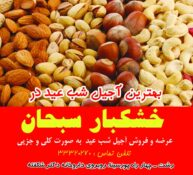 آجیل و خشکبار سبحان ویژه شب عید
