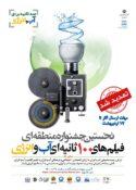 مهلت ارسال آثار نخستین جشنواره منطقه ای فیلم های ۱۰۰ ثانیه ای آب و انرژی تمدید شد