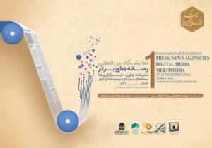 نمایشگاه مطبوعات و رسانه های ایران آذر ماه ۱۴۰۰ برگزار میشود