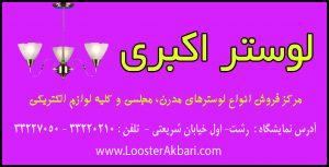 لوستر اکبری مرکز فروش انواع لوسترهای مدرن مجلسی و کلیه لوازم الکتریکی