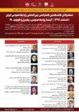 برگزاری کنفرانس ((آینده روابطعمومی؛ رهبری و کووید-۱۹))