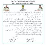 بیانیه مشترک فرماندهی انتظامی استانهای اردبیل و گیلان
