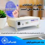 تجهیز فرمانداری به دستگاه ضدکرونای شرکت دانش بنیان پارسی گیل