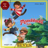 انیمیشن سریالی قیبیله مونچیچی در فیلیمو منتشر شد